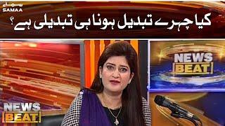 Kiya Chehrey tabdeel hona hi tabdeeli hai? | News Beat | SAMAA TV