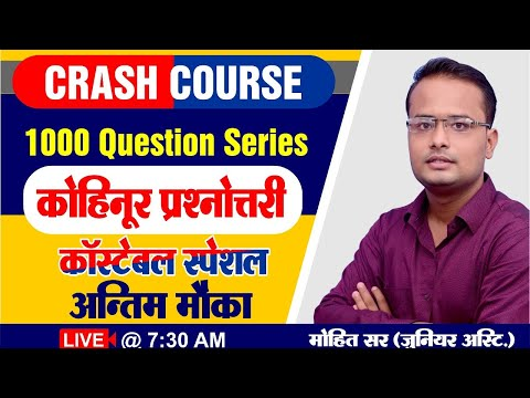 कोहिनूर प्रश्नोतरी  करंट अफेयर्स 2 || RAJASTHAN POLICE CONSTABLE | CURRENT AFFAIRS BY MOHIT SIR