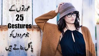 25 Female Gestures That Drive All Men Crazy in Urdu