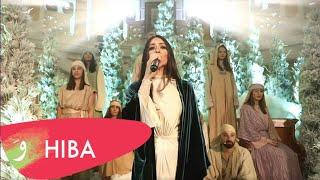 مازيكا Hiba Tawaji - Hark! The Herald Angels - Gloria (LIVE 2019)/هبه طوجي - مجدك باقي بهالزمان-نجمة العيد تحميل MP3