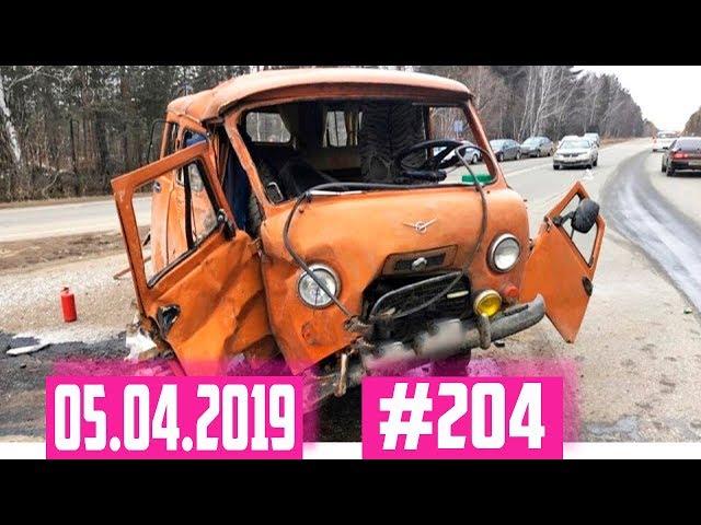 Новые записи АВАРИЙ и ДТП с АВТО видеорегистратора #204 Апрель 05.04.2019
