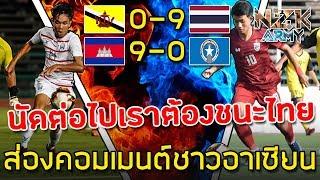 ส่องคอมเมนต์ชาวอาเซียน-หลังไทยเอาชนะบรูไนและกัมพูชาเอาชนะมาเรียนา 9-0 เท่ากัน