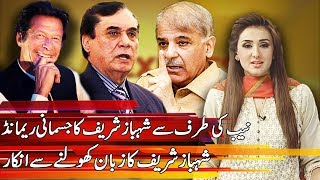 NAB granted 14-day extension in Shahbaz