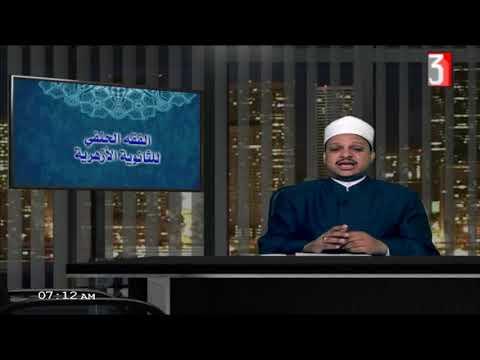 فقه حنفي للثانوية الأزهرية (  نفقة المعتدة من طلاق و غيره ) أ عماد فتحي 19-04-2019