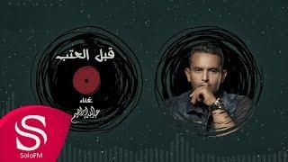 قبل العتب - عبدالله إبراهيم ( حصرياً ) 2019 تحميل MP3