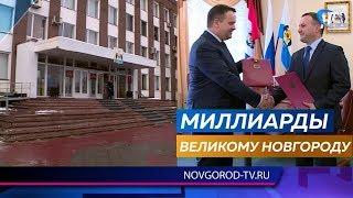 В ближайшие пять лет Великий Новгород получит больше четырех миллиардов рублей на развитие
