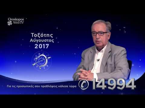 Τοξότης: Μηνιαίες Προβλέψεις Αυγούστου 2017 από τον Κώστα Λεφάκη