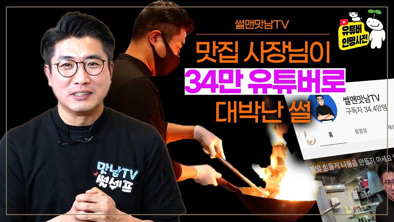 유튜브 대박 나려면 00만 있으면 된다!(ft. 썰맨맛남TV)