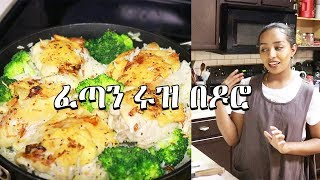 Healthy dinner : ፈጣን ጣፋጭ ሩዝ በዶሮ : Simple Chicken recipes : Ethiopian Food : Ethiopian Beauty