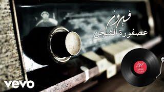 تحميل اغاني Fairuz, فيروز - Asfoura Al Shajan عصفورة الشجن (Lyric Video) MP3