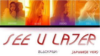 BLACKPINK - SEE U LATER (JAPANESE VERSION) (Color Coded Lyrics) [HAN/ROM/ENG]