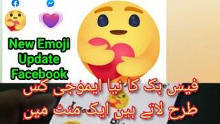 How To Get New Facebook Emoji Trick hug reaction facebook care reaction | facebook new emoji