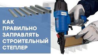 Как заправить строительные пистолеты и мебельные степлеры скобами, штифтами и шпильками