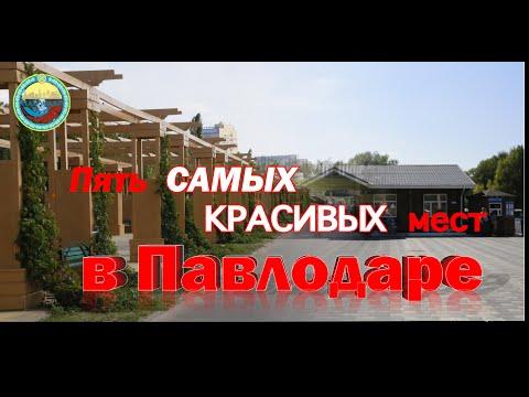 Пять САМЫХ красивых мест в Павлодаре