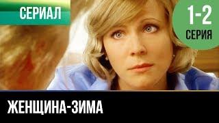 ▶️ Женщина-зима 1 и 2 серия - Мелодрама | Фильмы и сериалы - Русские мелодрамы