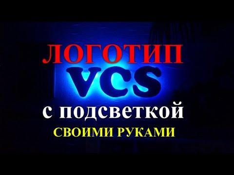 Вывеска - Логотип с подсветкой своими руками