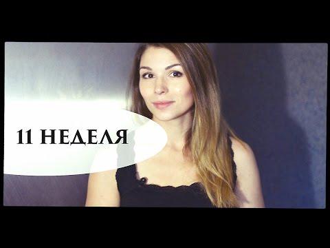 БЕРЕМЕННОСТЬ 11 НЕДЕЛЬ - Senya Miro