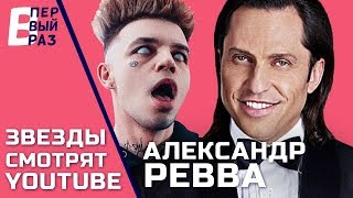 Александр Ревва: Реакция на  Элджей & Feduk, Хлеб, АК-47, Клик Клак и Big Russian Boss