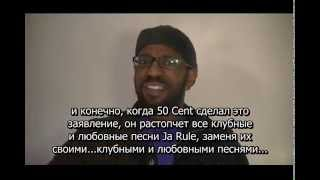 Rap Critic-50 Cent featuring Nate Dogg-21 Questions (Rus Sub)