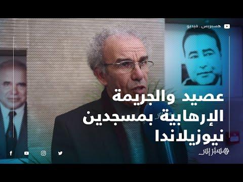 أحمد عصيد والجريمة الإرهابية بمسجدين نيوزيلاندا