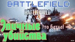Эпичные убийства в Battlefield 4 (бателфилд 4) / Epic kills =)