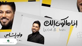 Waleed Al Shami ... Etha Makon Elak - 2020 | وليد الشامي ... إذا ماكون الك - بالكلمات