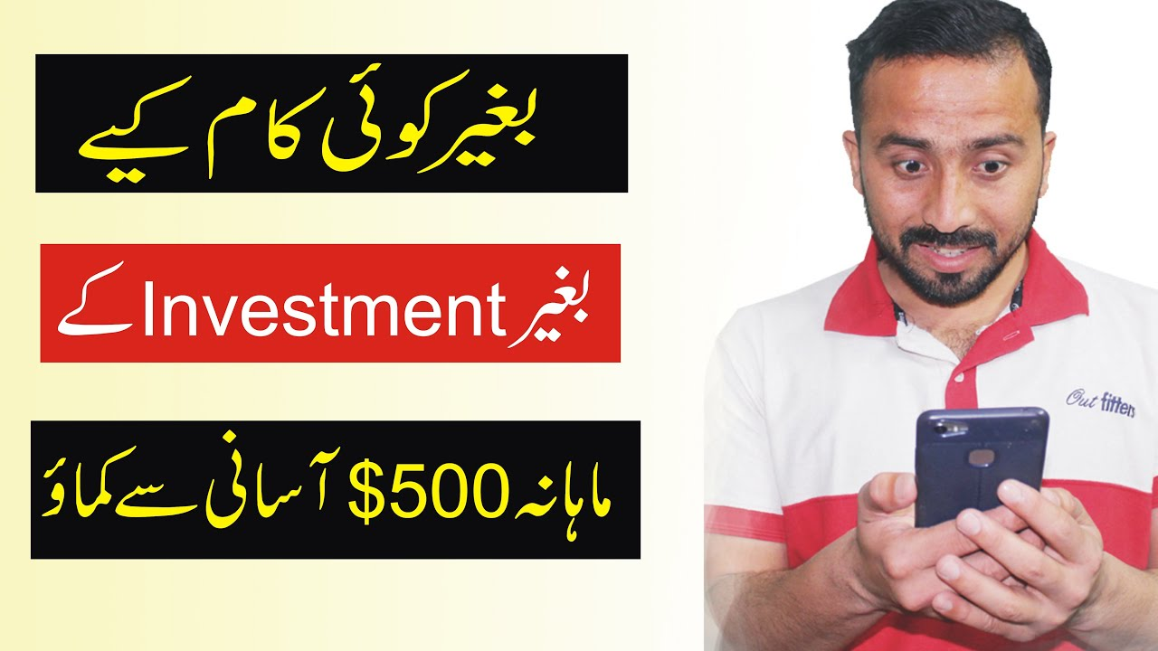 How To Make money online Without Financial investment & Ability in Pakistan thumbnail