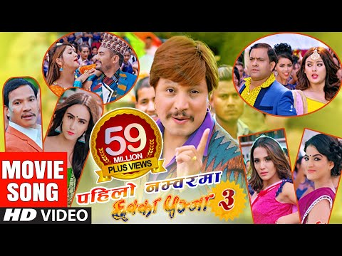 Pahilo Number Ma | Nepali Movie Chhakka Panja 3 Song