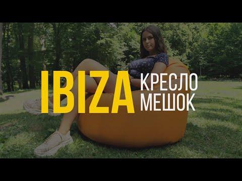 Ibiza (Экокожа)