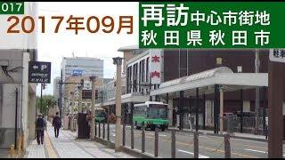 再訪中心市街地017・・秋田県秋田市2017年09月
