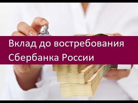 Вклад до востребования Сбербанка России. Особенности