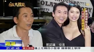 台灣大搜索/「常威」鄒兆龍正港台灣人 娶混血港姐18年