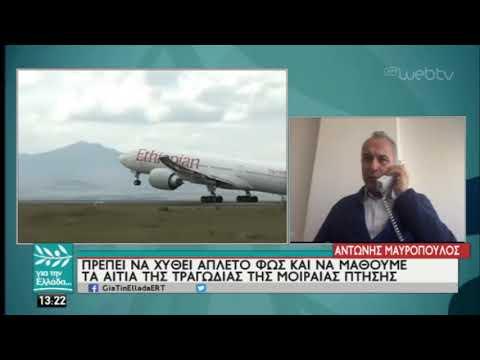 Ο άνθρωπος που γλύτωσε από τη μοιραία πτήση μίλησε στην ΕΡΤ | 13/03/19 | ΕΡΤ