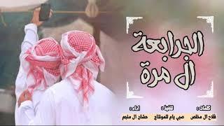 تحميل اغاني الجرابعة ال مرة - حشان ال منجم | حصرياً ( 2020 ) MP3