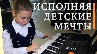 Исполняя детские мечты. Фонд Римы Баталовой