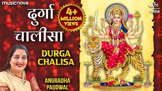 Durga Chalisa - Anuradha Paudwal | दुर्गा चालीसा | Durga Maa Songs | Durga Chalisa With Lyrics   SSB RECIRIMENT 2020// सशस्त्र सीमा बल भर्ती 2020 // SARKARI NAUKRI | YOUTUBE.COM  #EDUCRATSWEB