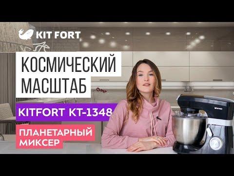 Миксер KITFORT KT-1348-2