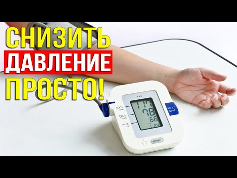 БЫСТРО снизить ДАВЛЕНИЕ в домашних условиях: ЗАБЫТОЕ лекарство от высокого артериального давления
