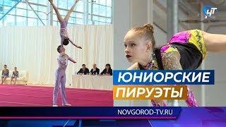 В Великом Новгороде завершается первенство России по спортивной акробатике среди юношей и девушек