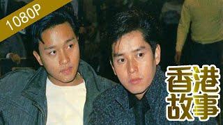 【樂壇雙雄——譚詠麟 張國榮】香港故事 粵語版