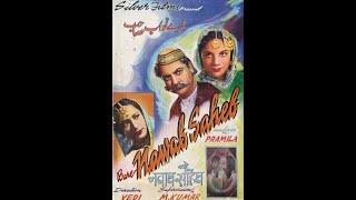 BADE NAWAB SAHEB (1944) - Jaag gayi jaag gayi hamaari
