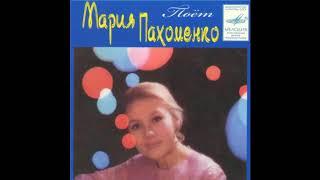 Мария Пахоменко - Любовь останется