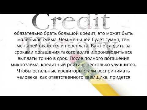 Как исправить кредитную историю если не дают