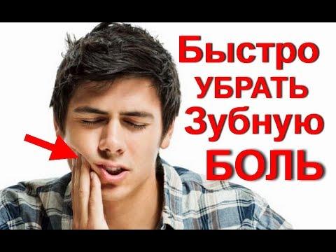 Как снять любую зубную боль за 5 минут? Что делать если разболелся зуб?