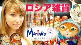 ロシア雑貨のお店:猫マトリョーシカ、グジェリ、ホフロマ、石鹸も?!РусскиесувенирывТокио