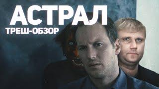 Астрал - ТРЕШ ОБЗОР на фильм