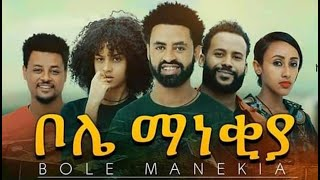 ቦሌ ማነቂያ  ሙሉ ፊልም Bole Manekiya full Ethiopian movie 2021