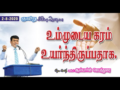 Sunday Service 🔴 Live – Tamil & English – 8 AM | 02-August-2020 – HD | Elim Glorious Revival Church