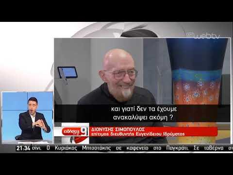 Ο Νομπελίστας Κιπ Θόρν στην ΕΡΤ   25/05/19   ΕΡΤ