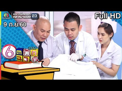 ตลก 6 ฉาก 2017 | 9 ก.ย. 60 Full HD